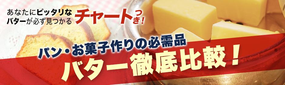 バターの種類とその魅力を比較!