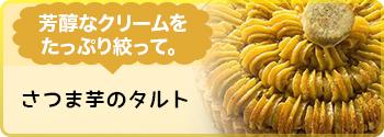 さつま芋のタルト
