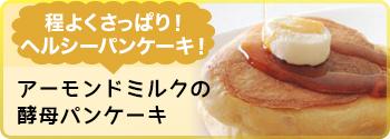 アーモンドミルクの酵母パンケーキ