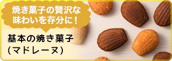 基本の焼き菓子(マドレーヌ)