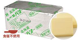 よつ葉バター(食塩不使用)画像
