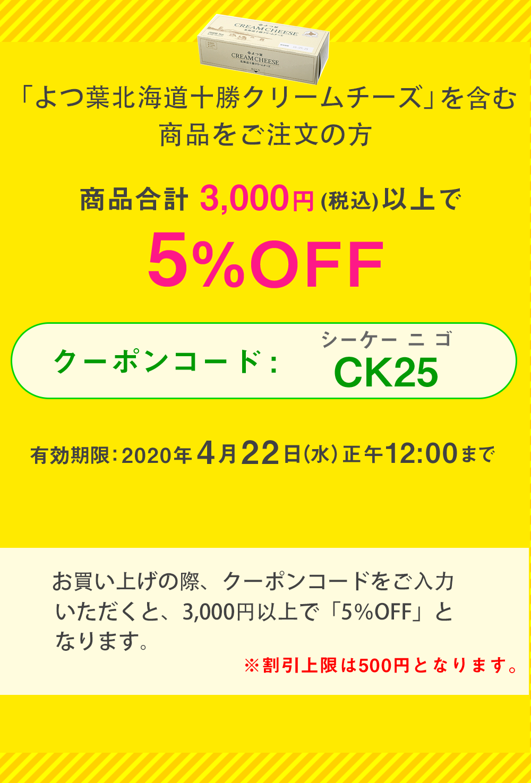 TOMIZ 5%OFFクーポンコード