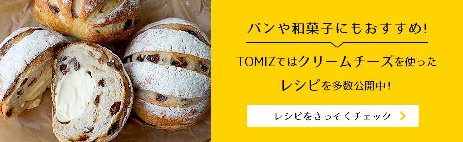 パンや和菓子にもおすすめ!TOMIZではクリームチーズを使ったレシピを多数公開中!