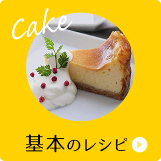 チーズケーキ 基本のレシピ