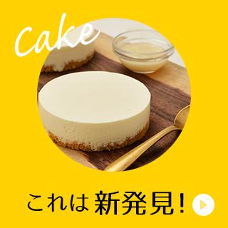 チーズケーキ これは新発見!