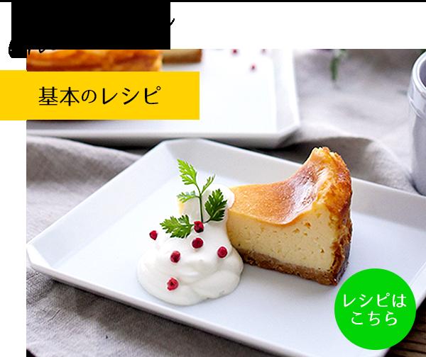 基本のベイクドチーズケーキ
