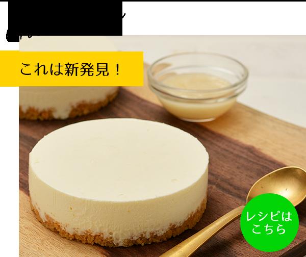 塩麹レアチーズケーキ