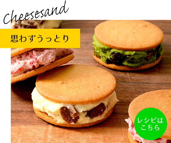 3種のチーズクッキーサンド(ラムレーズン・抹茶・ラズベリー)
