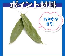 笹の葉画像