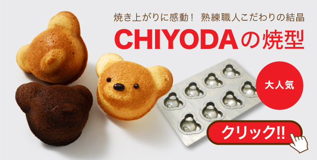 CHIYODAの焼型