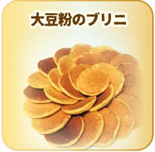 大豆粉のブリニ