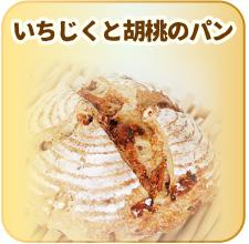いちじくと胡桃のパン