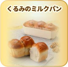 くるみのミルクパン