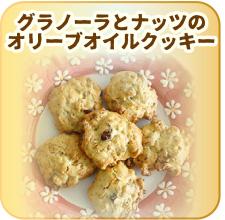 グラノーラとナッツのオリーブオイルクッキー