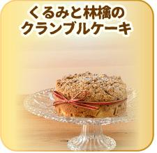 くるみと林檎のクランブルケーキ