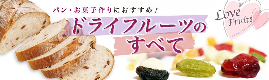 パン・お菓子作りにおすすめ!ドライフルーツのすべて
