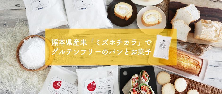 熊本県産米「ミズホチカラ」でグルテンフリーのパンとお菓子
