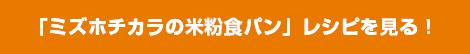 「ミズホチカラの米粉食パン」レシピを見る!
