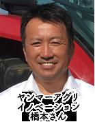 ヤンマーアグリイノベーション橋本さん