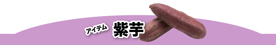 アイテム 紫芋