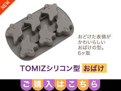 TOMIZシリコン型 おばけ