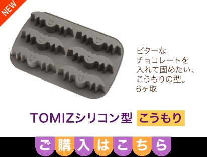 TOMIZシリコン型 こうもり