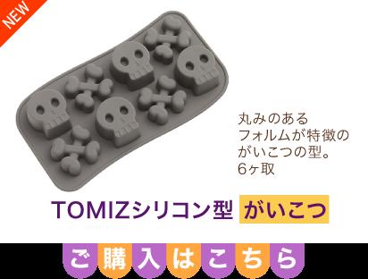 TOMIZシリコン型 がいこつ