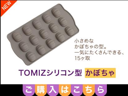 TOMIZシリコン型 かぼちゃ