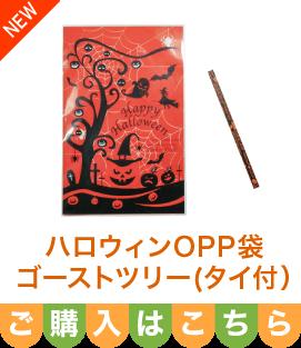 ハロウィンOPP袋 ゴーストツリー(タイ付)