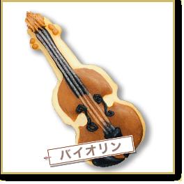 10月バイオリン