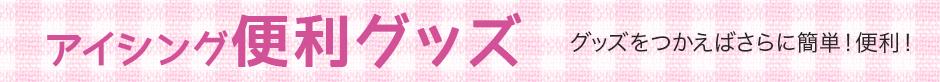 アイシング便利グッズ(グッズをつかえばさらに簡単!便利!)