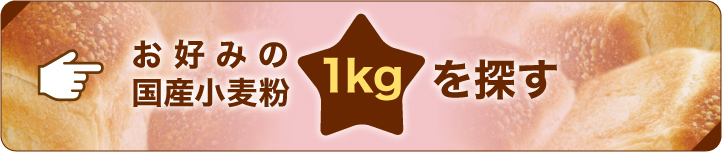 お好みの国産小麦粉1kgを探す