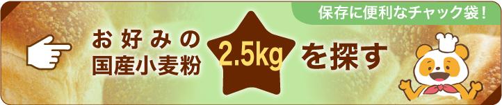 お好みの国産小麦粉3kgを探す