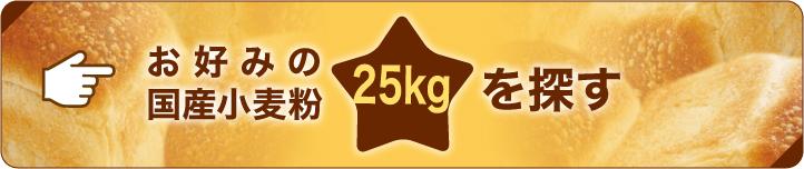 お好みの国産小麦粉25kgを探す