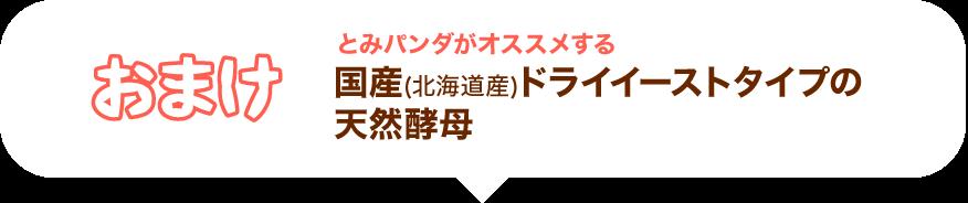 とみパンダのオススメの北海道産(国産)ドライイースト