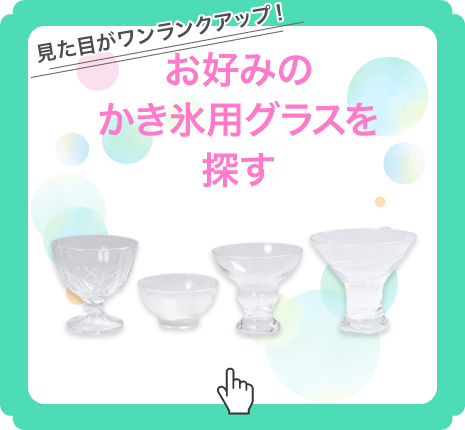 お好みのかき氷用グラスを探す