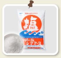塩のイメージ