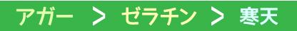 アガー>ゼラチン>寒天