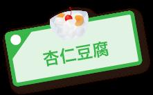 ラベル:杏仁豆腐