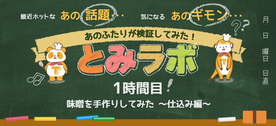 とみらぼ 1時間目 味噌を手作りしてみた〜仕込み編〜