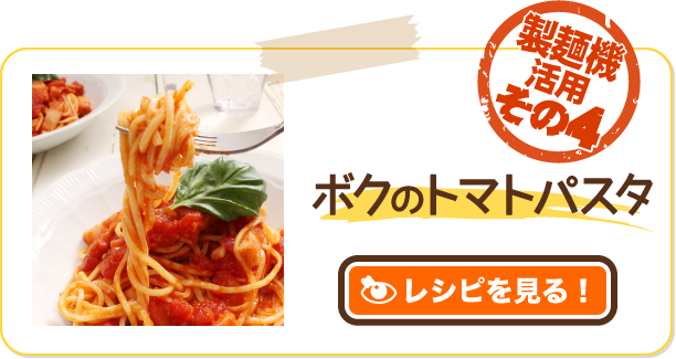 ボクのトマトパスタ