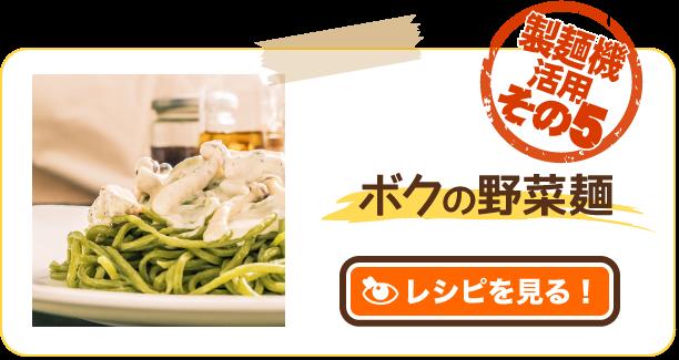 ボクの野菜麺