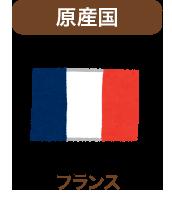 原産国:フランス