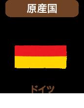 原産国:ドイツ