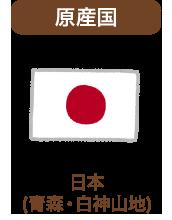 原産国:日本(青森・白神山地)