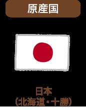 原産国:日本(北海道・十勝)