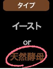 タイプ:天然酵母