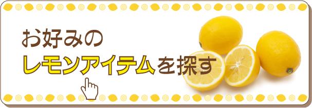 お好みのレモンアイテムを探す