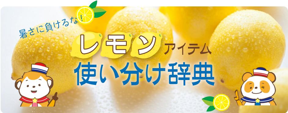 レモン関連アイテム 使い分け辞典