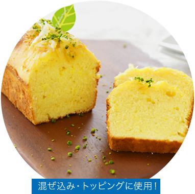 レシピ完成イメージ